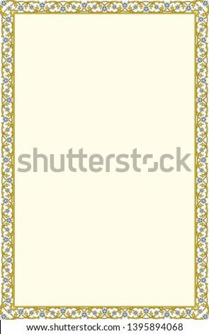 Arabic Border, Quran Border, Book Page Border #1395894068