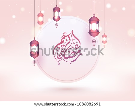 Arabic calligraphic text Ramadan Kareem with hanging lanterns on pink background.
