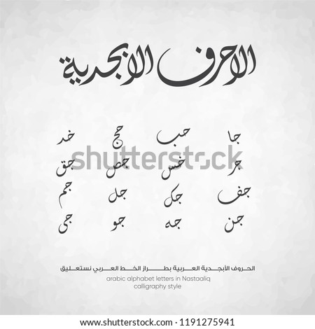 arabic calligraphy (arabic alphabet) letters in nastaliq style, set of Font or text vector for ramadan kareem and eid mubarak designs, symbols character, single seamless letter