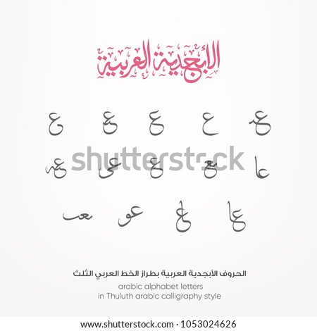 arabic calligraphy, arabic alphabet letters in Thuluth arabic calligraphy style, set of Font or text vector for ramadan kareem and eid mubarak designs, Arabic symbols character, single type letter.