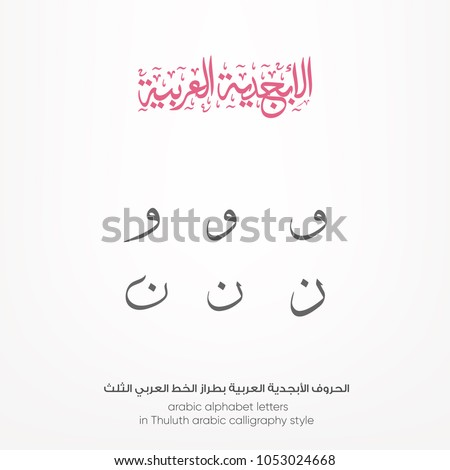 arabic calligraphy, arabic alphabet letters in Thuluth arabic calligraphy style, set of Font or text vector for ramadan kareem and eid mubarak designs, Arabic symbols character, single seamless letter