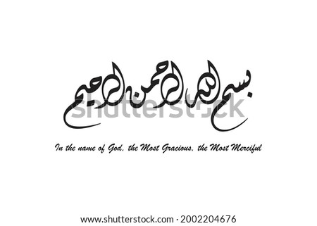 Arabic calligraphy artwork of basmallah or bismillah. Translations: In the name of God, the Most Gracious, the Most Merciful. Khat diwani font style. Stock fotó ©