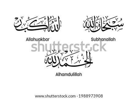 arabic calligraphy artwork of