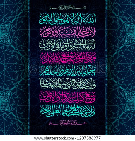Arabic calligraphy 255 ayah, Sura Al Bakara (Al-Kursi) means Throne of Allah