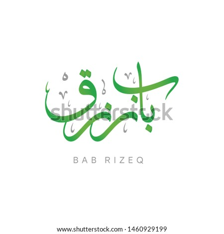 "Arabic calligraphy ""BAB RIZEQ"" in English mean ""Livelihood Door"" for shopping store or crafts and profession shop, ""a way to bring money from trading shop"""