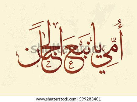 Arabic Calligraphy Card for mothers day greeting. (Translation: Oh mother, you are the Spring of Tenderness) - Shutterstock ID 599283401