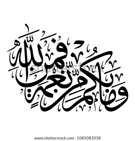 "Arabic Calligraphy Creative Vector from Verse 53 from Chapter ""An-Nahl"" of the Quraan, Translated as: ""And whatever you have of favor - it is from Allah""."