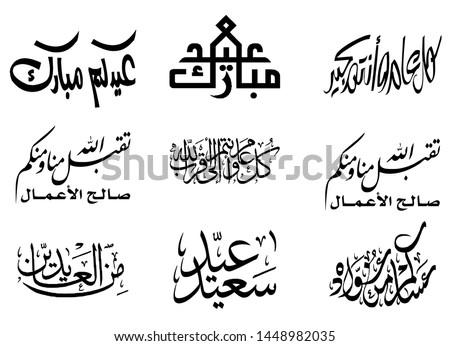 arabic calligraphy design, black calligraphy illustration, calligraphy vector design.