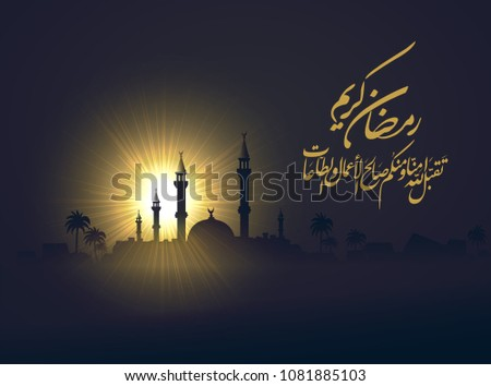 Arabic calligraphy design for Ramadan Kareem - Translation : Ramadan (Muslims Holy Month) is generous, isolated sunset background with mosque , gold stamping style. (EPS Vector )