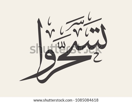Arabic calligraphy design for the pre-dawn meal called: Suhoor. which is the last (light) meal before daybreak during Ramadan holy month.