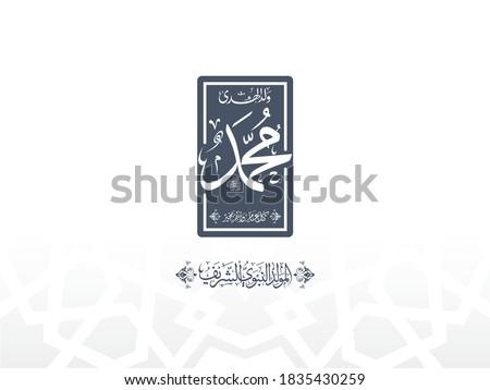 "Arabic Calligraphy design Mawlid al-Nabawai al-Sharif greeting card ""translate Birth of the Prophet"". Islamic Ornament Background. Vector"