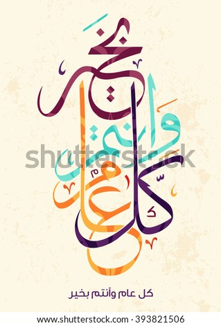 arabic calligraphy eid greeting