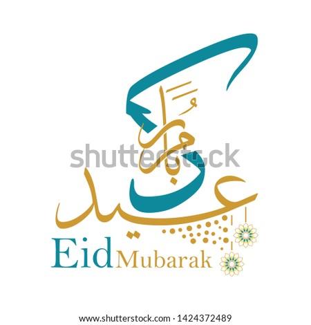 Arabic Calligraphy  - Eid Mubarak statement - Translation : Ramadan the blessed month