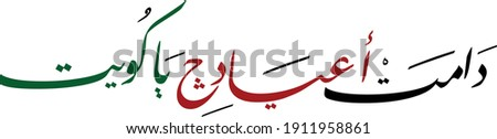 """Arabic Calligraphy for a greeting of National Day and Liberation Day of Kuwait, translated as: """"Your celebrations may last forever Kuwait"""""""