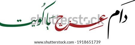 """Arabic Calligraphy for a greeting of National Day and Liberation Day of Kuwait, translated as: """"your glory may last forever O Kuwait"""""""