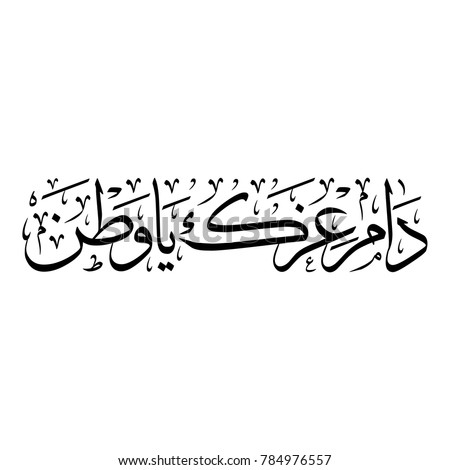 Royalty Free Arabic Calligraphy Of Verse Number 1 719594116 Stock