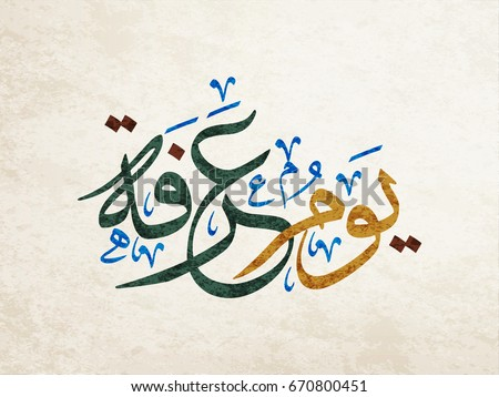 Islamic calligraphy download free vector art stock graphics & images