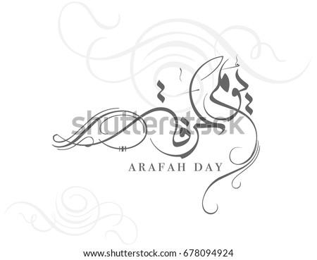 arabic calligraphy for arafa