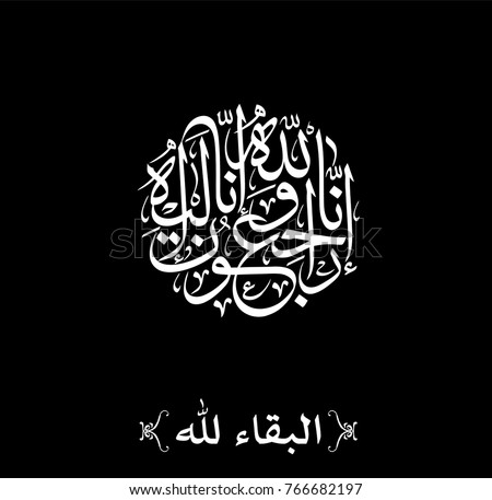 arabic calligraphy for