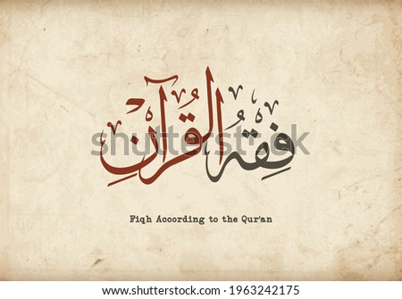 Arabic calligraphy for Islamic Fiqh Translated to [Fiqh According to the Qur'an.] - old background