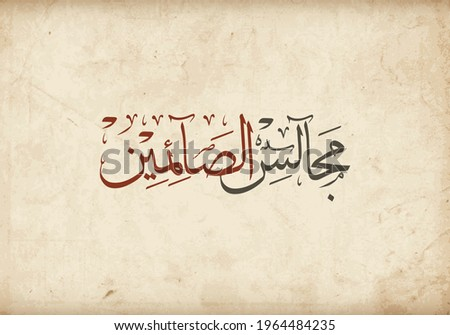 Arabic calligraphy for Islamic The gatherings of those who fast Translated to [Fasting Boards.] - old background