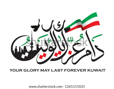 Arabic Calligraphy for Kuwait translated as: