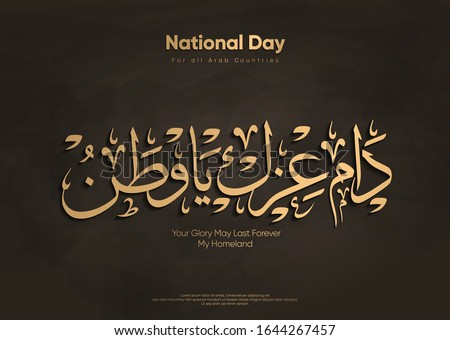 Arabic Calligraphy for National Day For all Arab countries celebrations, Kuwait, Egypt, Saudi Arabia, Emirates, Qatar, Jordan translation is (Your Glory May Last Forever, Kuwait) Luxury design