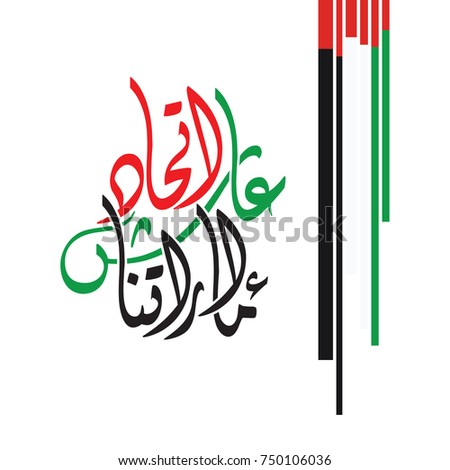 arabic calligraphy for national