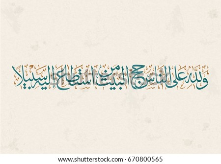 Arabic Calligraphy for Qura Verse about the Hajj. translated: And pilgrimage to the House is a duty unto Allah for mankind, for him who can find a way thither. Haj aya in the quran karim. islamic art Stock fotó ©