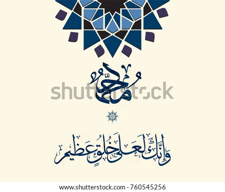 Arabic Calligraphy For Quran Verse about the Prophet Muhammad (peace be upon him). Translated: