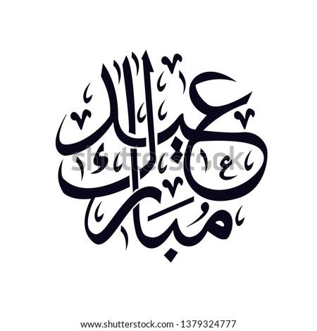 arabic calligraphy for ramadan and eid mubarak