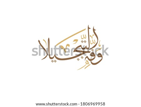 Arabic calligraphy for Teachers day. Typography about a famous proverb used for Teachers, Translated: Glorify the Teachers. Teachers day slogan in Arabic calligraphy creative type.