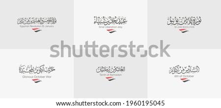 Arabic Calligraphy for The Great Egypt Revolutions and Wars, Translations (6 October war, 25 Jan revolution, 30 Jun revolution, 10th of Ramadan war, Sinai Liberation day)