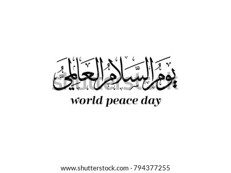 World Peace Poster Download Free Vector Art Stock Graphics Images