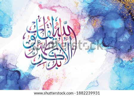 Arabic calligraphy from the Koran: Now surely by Allah's remembrance are the hearts set at rest.