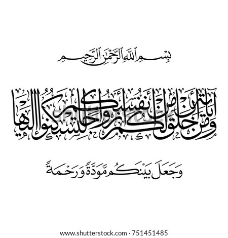 arabic calligraphy from the
