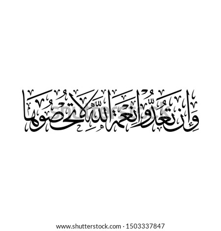 Arabic Calligraphy from Verse 18, Chapter