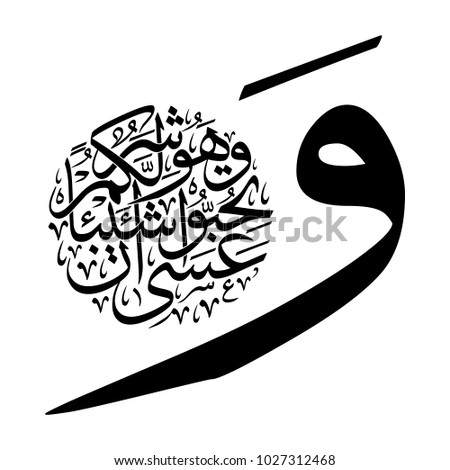 """Arabic Calligraphy from verse 216 from chapter """"Al-Baqara"""" of the Quran, translated as: """"But perhaps you hate a thing and it is good for you; and perhaps you love a thing and it is bad for you"""""""