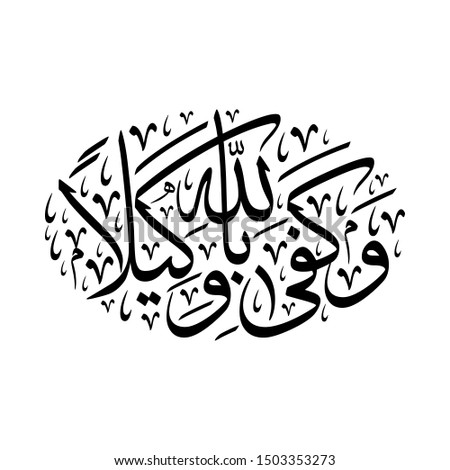 """Arabic Calligraphy from verse number 3, chapter """"Al-Ahzaab"""" of the Quran, translated as: """"And rely upon Allah; and sufficient is Allah as Disposer of affairs""""."""