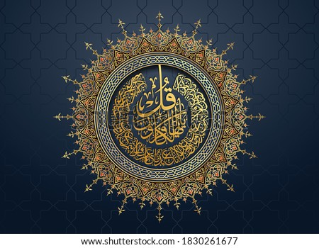 """Arabic Calligraphy from verse number 1-6 from chapter """"Al-Kafirun 109"""" of the Quran. """"Say, """"O disbelievers, I do not worship what you worship. Nor are you worshippers of what I worship..."""