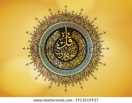 """Arabic Calligraphy from verses number 1-6 from the chapter """"Al-Kafirun 109"""" of the Quran. """"Say, """"O disbelievers, I do not worship what you worship. Nor are you worshippers of..."""