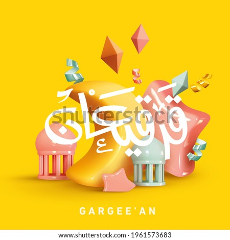 Arabic Calligraphy Gargee'an is a semiannual celebration in Ramadan, observed primarily in Arabic
