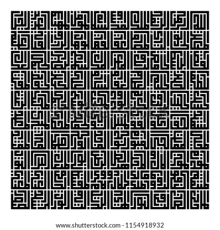 "Arabic Calligraphy (Geometric Kufi) VECTOR Set of ASMAA ALLAHU AL-HUSNA, translated as: ""Names of ALLAH""."