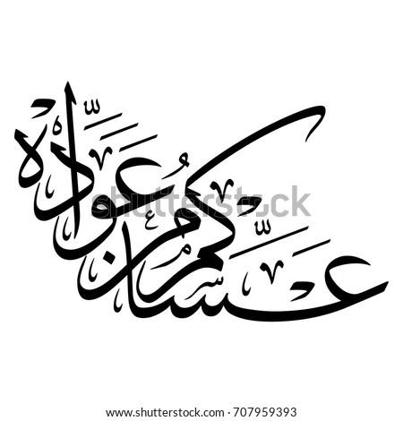 Umrah Random Royalty-Free Vectors | Imageric com