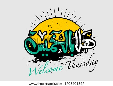 Arabic Calligraphy Hala Bel Khamis (translate weekend is the two traditionally non-working days in a seven-day week) Vector 4 Stok fotoğraf ©