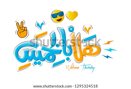 Arabic Calligraphy Hala Bel Khamis (translate weekend is the two traditionally non-working days in a seven-day week) Vector 11 Stok fotoğraf ©