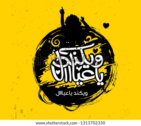 Arabic Calligraphy Hala Bel Khamis (translate weekend is the two traditionally non-working days in a seven-day week) Vector 19