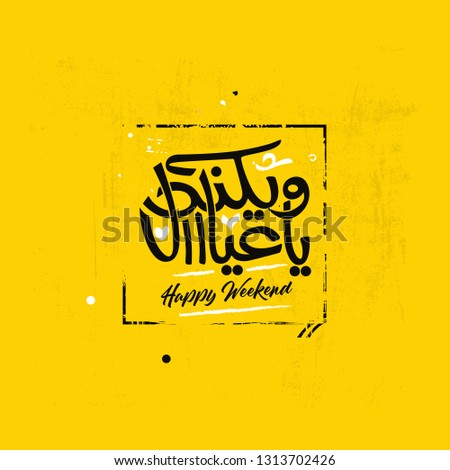 Arabic Calligraphy Hala Bel Khamis (translate weekend is the two traditionally non-working days in a seven-day week) Vector 20 Сток-фото ©