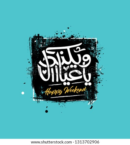 Arabic Calligraphy Hala Bel Khamis (translate weekend is the two traditionally non-working days in a seven-day week) Vector 21