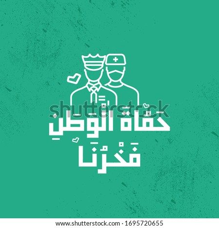 arabic calligraphy homat